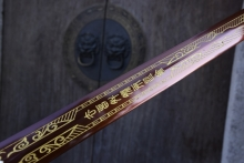 02294至尊四灵汉剑